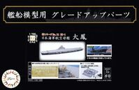 IJN Aircraft Carrier Taiho Grade-up Parts