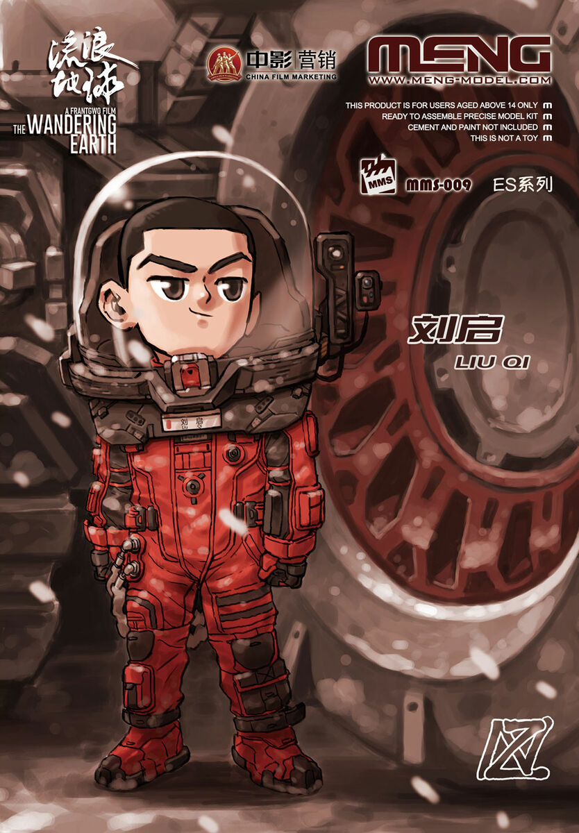Liu Qi (The Wandering Earth Series) - Image 1