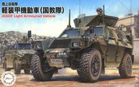 JGSDF Komatsu Light Armored Vehicle International Peace Cooperation Activities Training Unit (IPCATng)