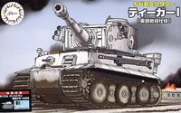 Tiger I Eastern Front Special Version - Image 1