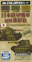 Imperial Japanese Tanks Color Set Late Camouflage