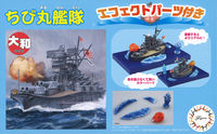 Chibimaru Ship Yamato Special Version (w/Effect Parts) - Image 1