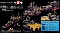 IJN Light Cruiser Agano Class Detail Etched Parts